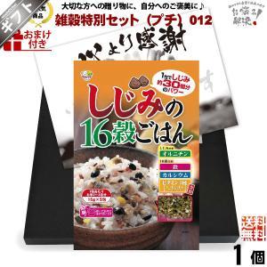 雑穀米 特別プチギフト 「しじみの十六穀ごはん 80g ×1」「おまけ付」 (002012)