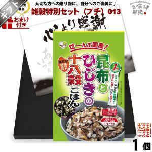 雑穀米 特別プチギフト 「昆布とひじきの十八穀ごはん 85g ×1」「おまけ付」 (002013)