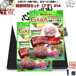 雑穀米 特別プチギフト 「GABA ギャバ 血圧サポート 機能性表示食品 国産十六穀米 75g ×2...