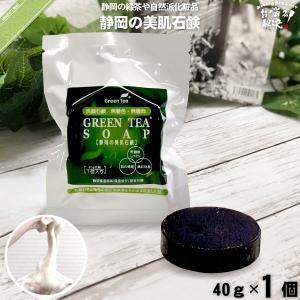 お茶石鹸 (40g) 洗顔石鹸 緑茶石鹸 グリーンティーソープ 「5250円以上で送料無料」