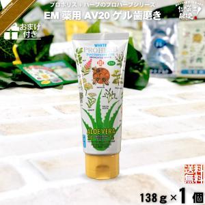 「お手軽 おまけ付」 プロハーブ EM ホワイト 薬用 AV20 ゲルはみがき粉 (138g) 歯磨...