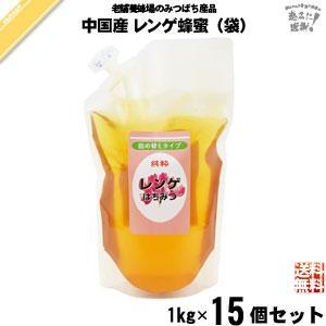 「15個セット」 中国産レンゲはちみつ 詰替用 袋入 (1kg) 藤井養蜂場 mitsubachi-road