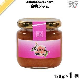 白桃ジャム (180g) 藤井養蜂場 「5250円以上で送料無料」 mitsubachi-road