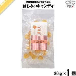 はちみつキャンディ (80g) レンゲ蜂蜜25%入り ハチミツ飴 蜂蜜飴 藤井養蜂場 「5250円以上で送料無料」 mitsubachi-road