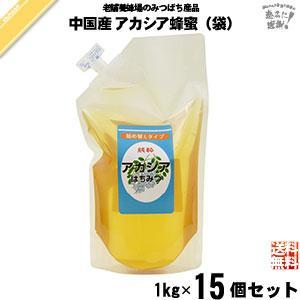 「15個セット」 中国産アカシアはちみつ 詰替用 袋入 (1kg) 藤井養蜂場 mitsubachi-road