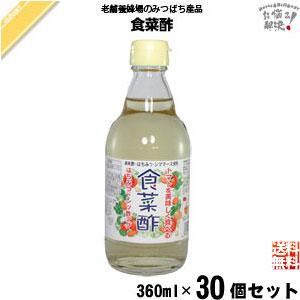 「30個セット」 食菜酢 (360ml) サラダ ドレッシング 蜂蜜 藤井 養蜂場 mitsubachi-road