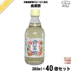 「40個セット」 食菜酢 (360ml) サラダ ドレッシング 蜂蜜 藤井 養蜂場 mitsubachi-road