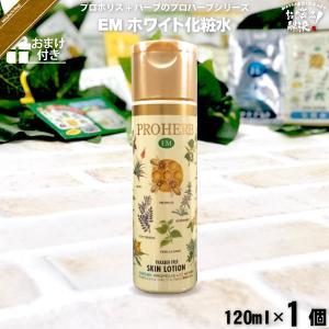 プロハーブ EM ホワイト 化粧水 (120ml) おまけ付 保湿化粧水 スキンケアローション em プロポリス 「5250円以上で送料無料」|mitsubachi-road