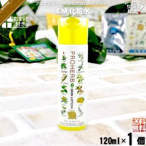 「お手軽 おまけ付」 プロハーブ EM ホワイト 化粧水 (120ml) 保湿化粧水 スキンケアロー...