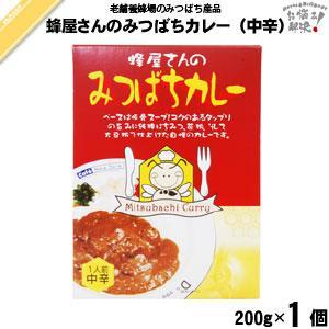 みつばちカレー (200g) 藤井養蜂場 「5250円以上で送料無料」 mitsubachi-road