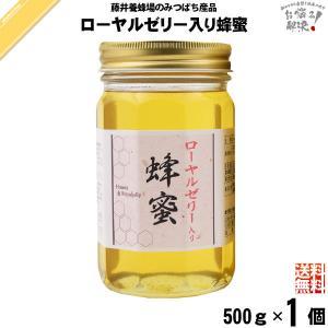 ローヤルゼリー入り蜂蜜 (500g) 生ローヤルゼリー60g入 藤井養蜂場