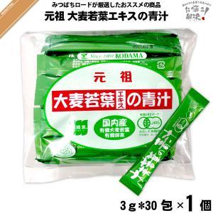 コダマ健康食品 有機 大麦若葉エキスの青汁「抹茶入」「3g×30スティック」 (90g) 有機JASマーク 「5250円以上で送料無料」|mitsubachi-road