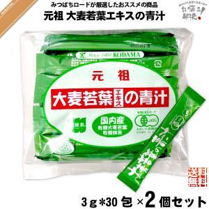 「2個セット」 コダマ健康食品 有機 大麦若葉エキスの青汁「抹茶入」「3g×30スティック」 (90g) 有機JASマーク|mitsubachi-road