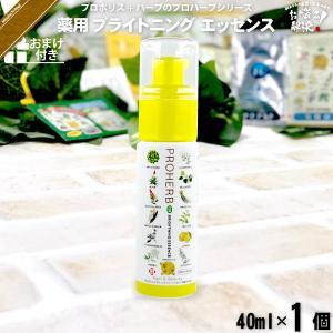 プロハーブ 薬用 ホワイトニング エッセンス (40ml) おまけ付 保湿美容液 薬用 スキンケア ...