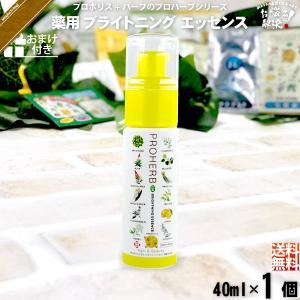 「お手軽 おまけ付」 プロハーブ 薬用 ホワイトニング エッセンス (40ml) 保湿美容液 薬用 スキンケア EM|mitsubachi-road