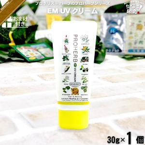 プロハーブ EM ホワイト UVクリーム (30g) おまけ付 日焼け止め UVケア SPF25 「...