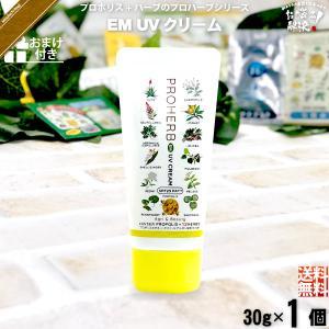 「お手軽 おまけ付」 プロハーブ EM ホワイト UVクリーム (30g) 日焼け止め UVケア SPF25|mitsubachi-road