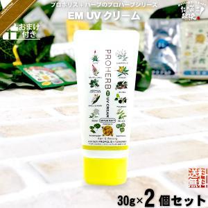 「お手軽 2個セット おまけ付」 プロハーブ EM ホワイト UVクリーム (30g) 日焼け止め UVケア SPF25|mitsubachi-road