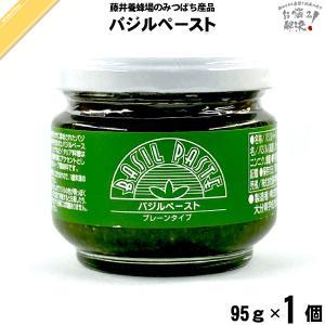 バジルペースト (95g) 藤井養蜂場 「5250円以上で送料無料」