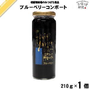国産 ブルーベリーコンポート (210g) 藤井養蜂場 「5250円以上で送料無料」 mitsubachi-road