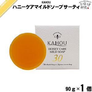 KAHOU ハニーケアー マイルドソープ サーティ (90g) 洗顔石けん 洗顔石鹸 「5250円以...