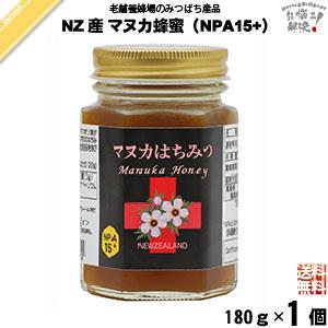 ニュージーランド産マヌカはちみつ NPA15+ 瓶入 (180g) 藤井養蜂場