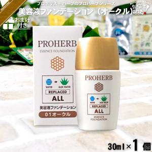 プロハーブ 美容液 ファンデーション オークル (30ml) おまけ付 プロハーブ化粧品 スキンケア アロエベラ葉水 「5250円以上で送料無料」|mitsubachi-road
