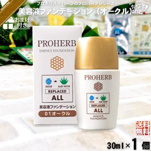 「お手軽 おまけ付」 プロハーブ 美容液 ファンデーション オークル (30ml) プロハーブ化粧品 スキンケア アロエベラ葉水|mitsubachi-road