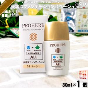 「お手軽 おまけ付」 プロハーブ 美容液 ファンデーション ベージュ (30ml) プロハーブ化粧品 スキンケア アロエベラ葉水|mitsubachi-road