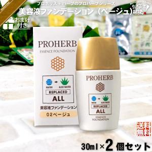 「お手軽 2個セット おまけ付」 プロハーブ 美容液 ファンデーション ベージュ (30ml) プロハーブ化粧品 スキンケア アロエベラ葉水|mitsubachi-road