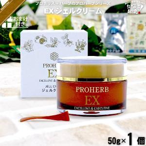 プロハーブ EX ジェル クリーム (50g) おまけ付 プロハーブ化粧品 スキンケア 「5250円以上で送料無料」|mitsubachi-road