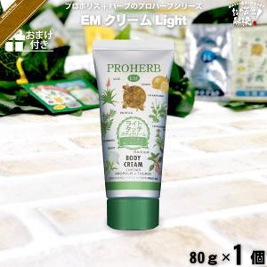 プロハーブ EM クリーム Light (80g) おまけ付 ボディクリーム em ライト 「5250円以上で送料無料」|mitsubachi-road