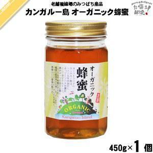 カンガルー島オーガニックはちみつ 瓶入 (450g) 藤井養蜂場 「5250円以上で送料無料」|mitsubachi-road