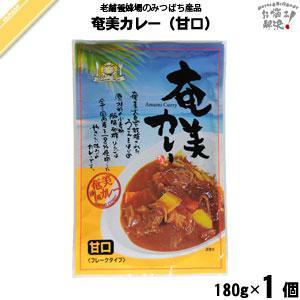 奄美カレー 甘口(180g) 藤井養蜂場 「5250円以上で送料無料」|mitsubachi-road