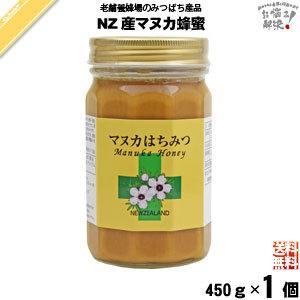 ニュージーランド産マヌカはちみつ 瓶入 (450g) 藤井養蜂場 「送料無料」