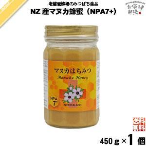 ニュージーランド産マヌカはちみつ NPA7+ 瓶入 (450g) 藤井養蜂場 「送料無料」