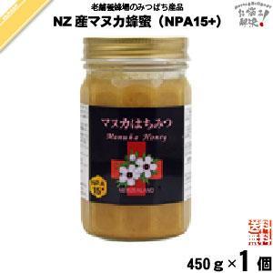 ニュージーランド産マヌカはちみつ NPA15+ 瓶入 (450g) 藤井養蜂場 「送料無料」