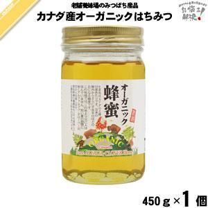 カナダ産オーガニックはちみつ 瓶入 (450g) 藤井養蜂場 「5250円以上で送料無料」 mitsubachi-road