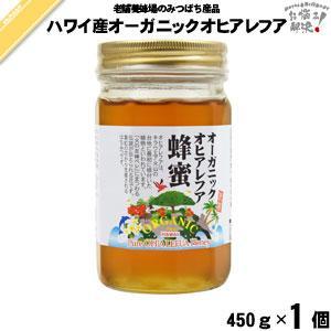 ハワイ産オーガニックオヒアレフアはちみつ 瓶入 (450g) 藤井養蜂場 「5250円以上で送料無料」 mitsubachi-road