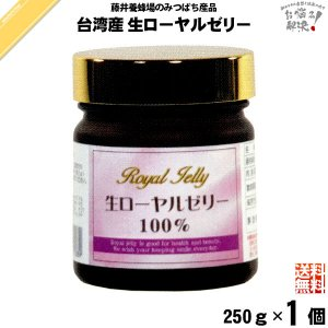 台湾産 生ローヤルゼリー (250g)ロイヤルゼリー 王乳 藤井 養蜂場