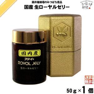国産 生ローヤルゼリー (50g) 国内産 日本産 ロイヤルゼリー 王乳 藤井 養蜂場