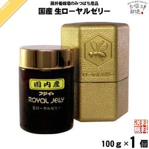 国産 生ローヤルゼリー (100g) 国内産 日本産 ロイヤルゼリー 王乳 藤井 養蜂場