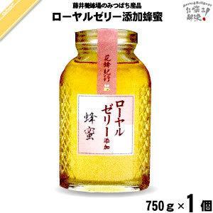 ローヤルゼリー添加蜂蜜 瓶入 (750g) 藤井養蜂場 「5250円以上で送料無料」 mitsubachi-road