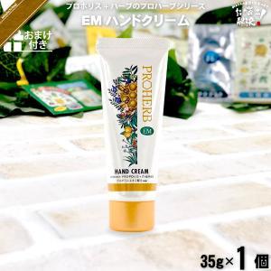 プロハーブ EM ハンドクリーム (35g) おまけ付 プロハーブ化粧品 プロポリス しっとり EM 「5250円以上で送料無料」 mitsubachi-road
