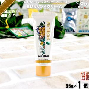 「お手軽」 プロハーブ EM ハンドクリーム (35g) おまけ付 プロハーブ化粧品 プロポリス しっとり EM mitsubachi-road
