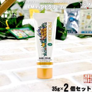 「お手軽 2個セット」 プロハーブ EM ハンドクリーム (35g) おまけ付 プロハーブ化粧品 プロポリス しっとり EM mitsubachi-road