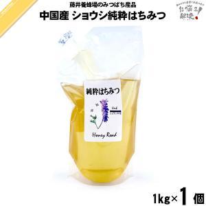 中国産ショウシはちみつ 袋入 (1kg) 藤井養蜂場 しょうし 「5250円以上で送料無料」 mitsubachi-road