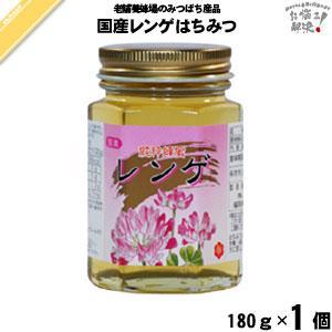 国産レンゲはちみつ 瓶入 (180g) 藤井養蜂場 れんげ 蜂蜜 国内産 「5250円以上で送料無料」|mitsubachi-road