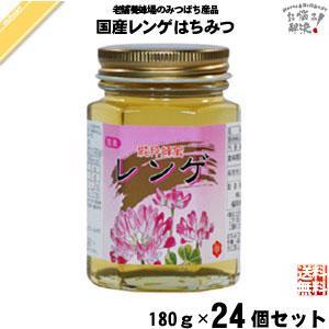 「24個セット」 国産レンゲはちみつ 瓶入 (180g) 藤井養蜂場 れんげ 蜂蜜 国内産|mitsubachi-road