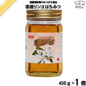 国産リンゴはちみつ 瓶入 (450g) 藤井養蜂場 りんご 蜂蜜 国内産 「5250円以上で送料無料」|mitsubachi-road